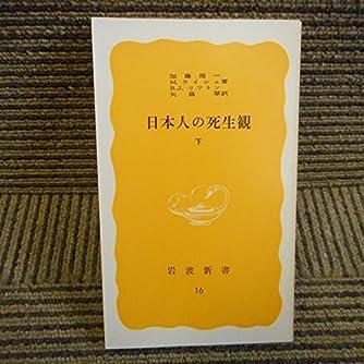 日本人の死生観 下 (岩波新書 黄版 16)