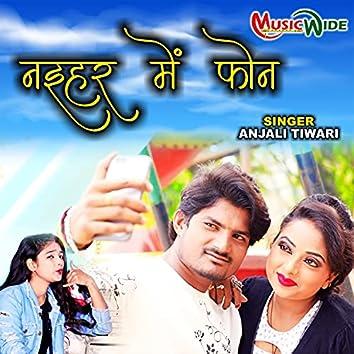 Naihar Me Phone Laga Ke (Bhojpuri Folk)