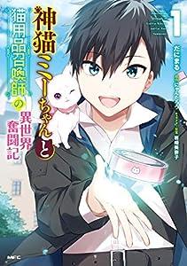神猫ミーちゃんと猫用品召喚師の異世界奮闘記 1 (MFC)