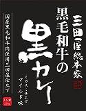 三田屋総本家 黒毛和牛の黒カレー(210g)
