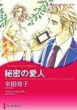 秘密の愛人 (ハーレクインコミックス)