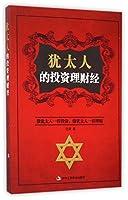 犹太人的投资理财经(像犹太人一样投资,像犹太人一样理财)