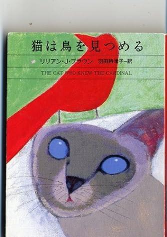 猫は鳥を見つめる (ハヤカワ・ミステリ文庫)