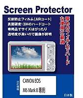 CANON EOS M6 Mark II 専用 液晶保護フィルム(反射防止フィルム・ARコート)