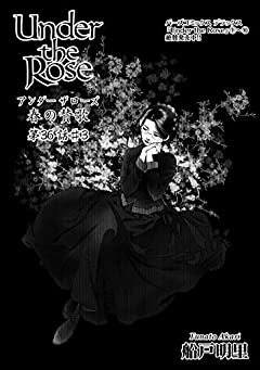Under the Rose 春の賛歌 第36話 #3 【先行配信】 Under the Rose 《先行配信》 (バーズコミックス)