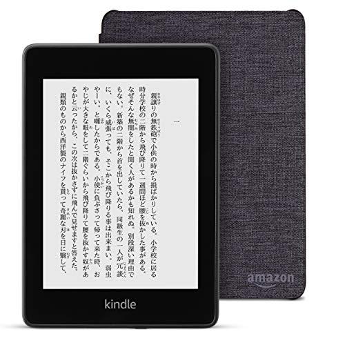 Kindle Paperwhite wifi 8GB 広告つき 電子書籍リーダー (純正カバー ファブリック チャコールブラック 付き)