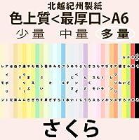 北越紀州色上質A6Y<最厚口>[桜](4,000枚)