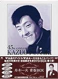 舟木一夫 青春BOX [DVD]
