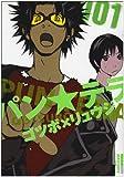パン・テラ 001 (IKKI COMICS)