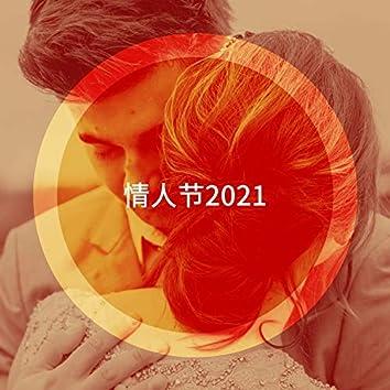 情人节2021
