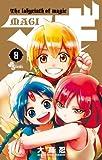 マギ (8) (少年サンデーコミックス)