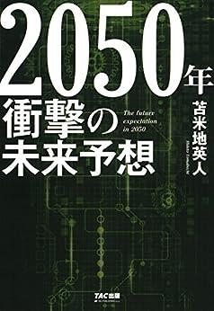 [苫米地 英人]の2050年 衝撃の未来予想 (TAC出版)