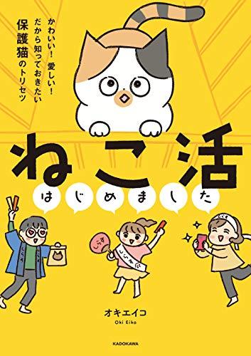 【Amazon.co.jp 限定】ねこ活はじめました かわいい! 愛しい! だから知っておきたい保護猫のトリセツ(特典:書き下ろしイラストデータ配信)