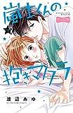 嵐士くんの抱きマクラ ベツフレプチ(12) (別冊フレンドコミックス)