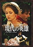 現代の英雄 [DVD]