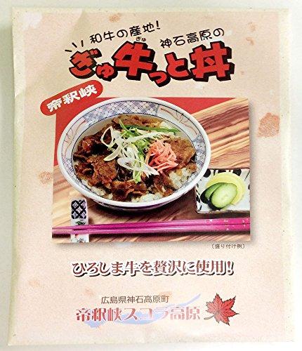 【帝釈峡スコラ高原】牛丼 ぎゅ牛っと丼 160g(ひろしま牛を贅沢に使用!)