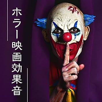 ホラー映画効果音 - お化けの声, 怖いピアノの音, 叫び声, 不安を煽る音