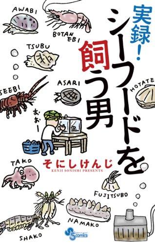 実録! シーフードを飼う男 (少年サンデーコミックス)