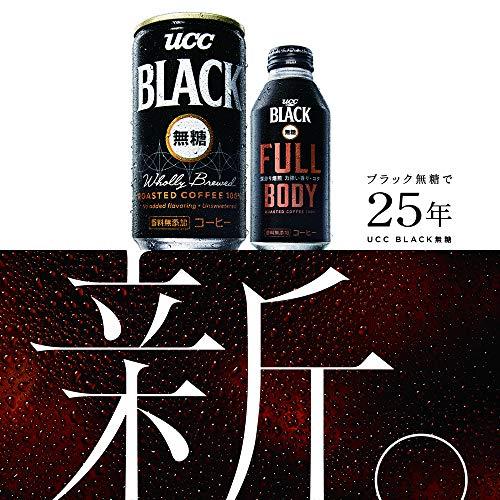 UCC『ブラック無糖FULLBODY』