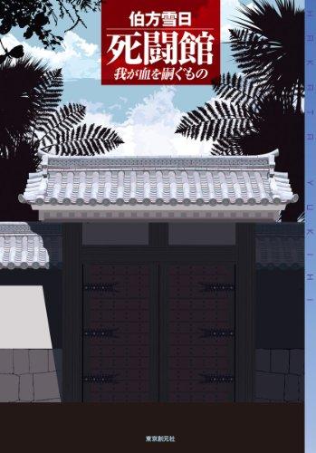 死闘館 (我が血を嗣ぐもの) (ミステリ・フロンティア)