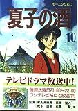 夏子の酒 (10) (モーニングKC (238))