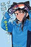 イジらないで、長瀞さん(10)特装版 (マガジンポケットコミックス)