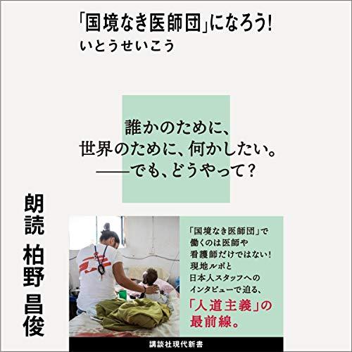 『「国境なき医師団」になろう!』のカバーアート