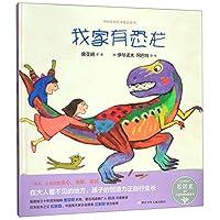 中国原创绘本精品系列:我家有恐龙