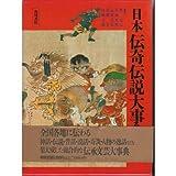 日本伝奇伝説大事典
