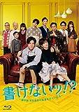書けないッ! ?~脚本家 吉丸圭佑の筋書きのない生活~ Blu-ray BOX image
