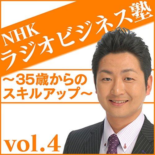 『ラジオビジネス塾~35歳からのスキルアップ~vol.4』のカバーアート