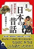 図説 裏を知るとよくわかる!  日本の昔話 (青春文庫)