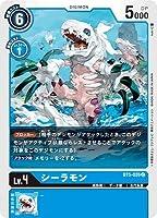 デジモンカードゲーム BT5-026 シーラモン C