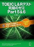 新形式問題対応TOEIC(R) L&R テスト 究極のゼミ Part 5 & 6 TOEIC究極シリーズ