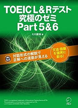 [ヒロ前田]の[新形式問題対応]TOEIC(R) L&R テスト 究極のゼミ Part 5 & 6 TOEIC究極シリーズ