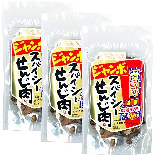 【広島名産】ジャンボスパイシーせんじ肉 3袋セット(1袋70g×3) ホルモン珍味【大黒屋食品】