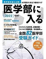 医学部に入る 2022 (週刊朝日ムック)