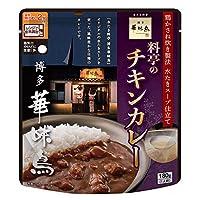 [3食セット]博多華味鳥 料亭のチキンカレー 180g×3袋 送料無料