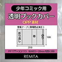 REMITA 透明ブックカバー 少年コミック用 100枚 OPP素材 BC100SHOP