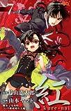 紅 kure-nai 7 (ジャンプコミックス)