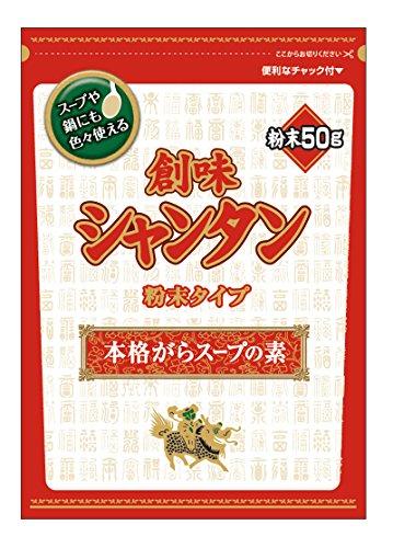 創味食品 創味シャンタン粉末タイプ 50g×10袋