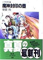 魔神封印の壺―六門世界〈2〉 (富士見ファンタジア文庫)