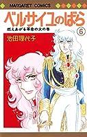 ベルサイユのばら 6 (マーガレットコミックス)