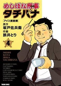 [坂戸佐兵衛, 旅井とり]のめしばな刑事タチバナ(4)[アイス捜査網] (TOKUMA COMICS)