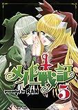 メイド戦記(5) (シリウスKC)