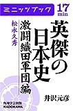 英傑の日本史 激闘織田軍団編 松永久秀 (カドカワ・ミニッツブック)