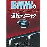 BMWの運転テクニック―クルマの性能を100%引き出すためのドライバーズバイブル (スコラBOOKS)