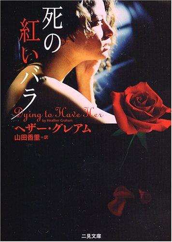 死の紅いバラ (二見文庫―ザ・ミステリ・コレクション)