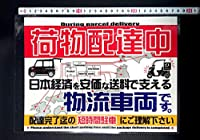 日本経済を物流で支える配送事業者様へ 配達中 ラミネートプレート