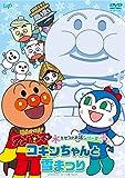 それいけ!アンパンマン きせつのお話シリーズ「コキンちゃんと雪まつり」[DVD]